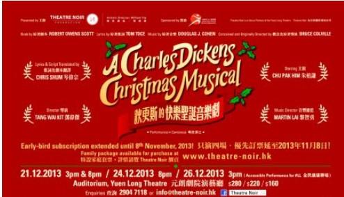 狄更斯的快乐圣诞音乐剧海报