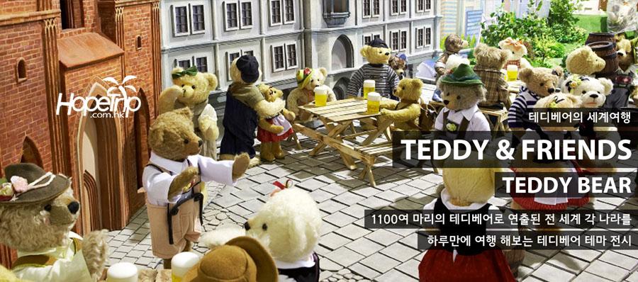 韓國濟州島泰迪熊博物館,韓國濟州泰迪熊博物館門票預訂,韓國濟州泰迪熊博物館門票價格,韓國濟州泰迪熊博物館官網,韓國濟州泰迪熊博物館網址,韓國濟州泰迪熊博物館地址,韓國濟州泰迪熊博物館電話,韓國濟州泰迪熊博物館紀念品,