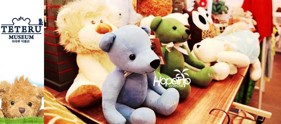 韓國明洞泰迪熊展覽館門票,韓國首爾泰迪熊展覽館門票,韓國首爾泰迪熊展覽館門票價格,韓國首爾泰迪熊展覽館門票預訂,韓國首爾泰迪熊展覽館門票購買,韓國首爾泰迪熊展覽館官網,韓國首爾泰迪熊展覽館地址,韓國首爾泰迪熊展覽館電話,首爾泰迪熊展覽館遊記,